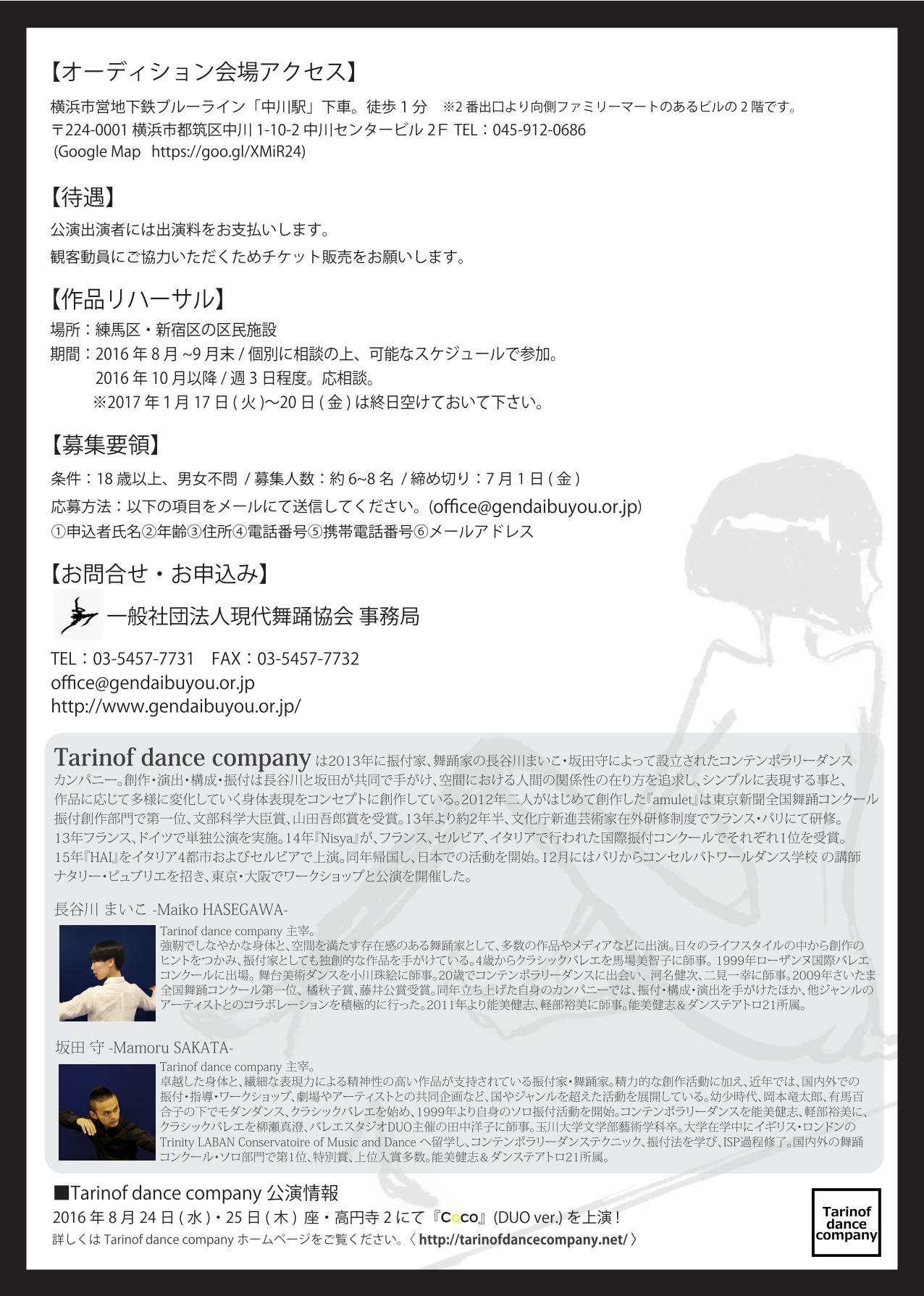 p4-audition-back